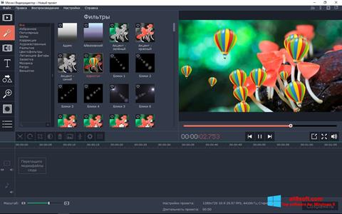 Снимак заслона Movavi Video Editor Windows 8