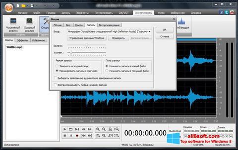 Снимак заслона AVS Audio Editor Windows 8