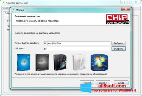Снимак заслона WinToFlash Windows 8
