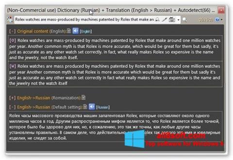 Снимак заслона QDictionary Windows 8