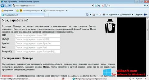 Снимак заслона Denwer Windows 8