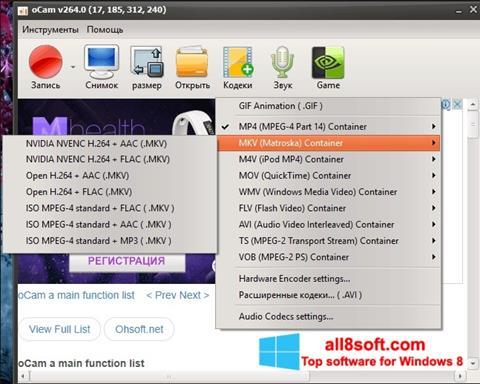 Снимак заслона oCam Screen Recorder Windows 8